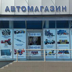 Автомагазины Лотошино