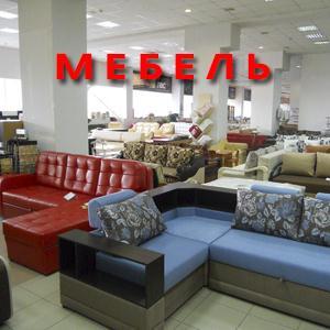 Магазины мебели Лотошино