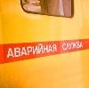 Аварийные службы в Лотошино