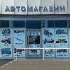 Автомагазины в Лотошино