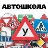 Автошколы в Лотошино