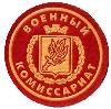 Военкоматы, комиссариаты в Лотошино