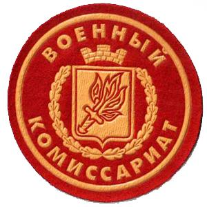 Военкоматы, комиссариаты Лотошино