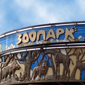 Зоопарки Лотошино